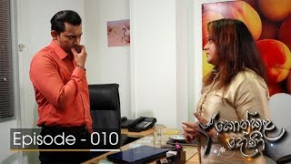 Konkala Dhoni | Episode 10 - (2017-10-17) | ITN Thumbnail