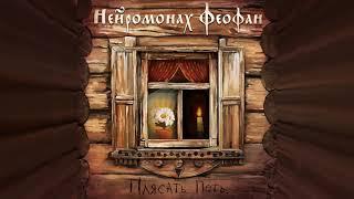 Нейромонах Феофан — Плясать. Петь. (full album) | Neuromonakh Feofan