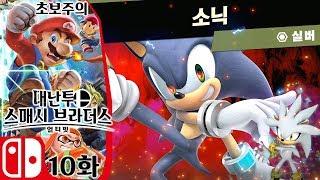 대난투 슈퍼 스매시 브라더스 얼티밋 스위치 10 [쌩초보 부스팅 입문] (super smash bros ultimate gameplay)