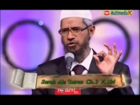 আমাদের জীবনের উদ্দেশ্য কি?     Dr  Zakir Naik ( Bangla Lecture )