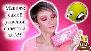 Бледный макияж самой ужасной палеткой за 35 Ace Beaute Blossom Passion