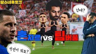살라의 푸스카스급 슈퍼골과 사리의 똥고집 첼시 vs 리버풀 후토크 [달수네H/L]