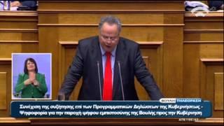 Ν. Κοτζιάς: Πάνω απ' όλα τα συμφέροντα του ελληνικού λαού