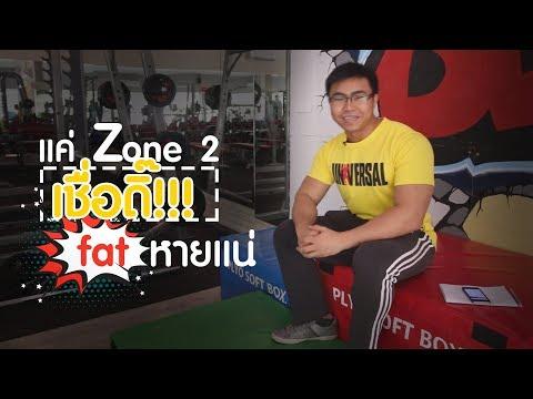 แค่ Zone 2 เชื่อดิ๊!!! fat หายแน่