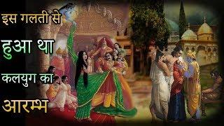 कलयुग का प्रारंभ // इस गलती से हुआ था कलयुग का आरम्भ ! Mythological World Hindi