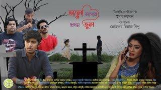 Bhalo Lagar Prothom Bhul | Tawsif Mahbub | Neelanjona Neela | new drama 2018