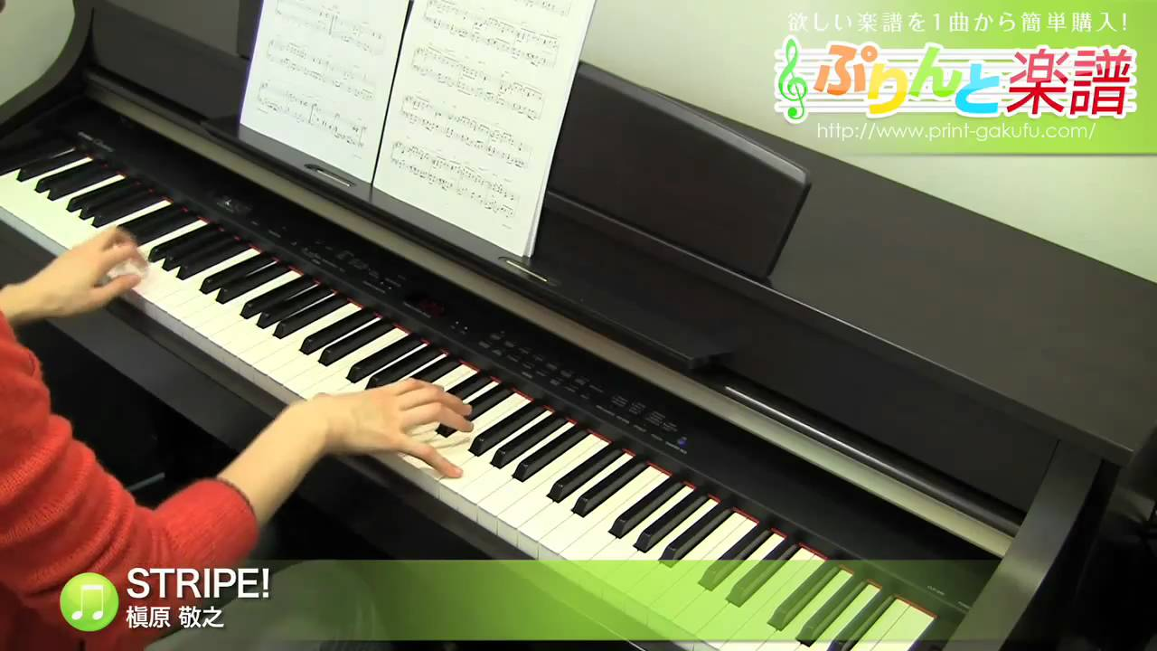 STRIPE! / 槇原 敬之 : ピアノ(ソロ) / 上級 - YouTube