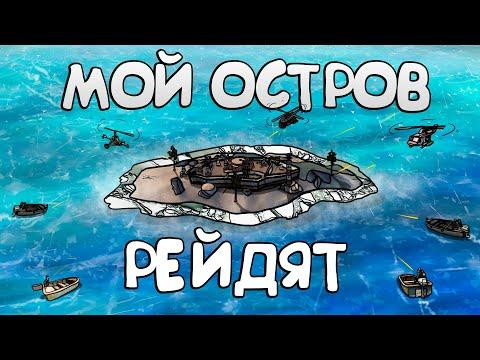 RUST - МОЙ ОСТРОВ РЕЙДИТ КЛАН. ОТОМСТИЛ ЗА СЕБЯ