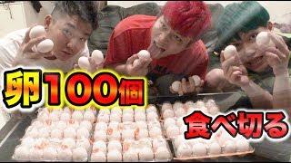 たまご100個食べきれるまで帰れません!!!!!!!!!