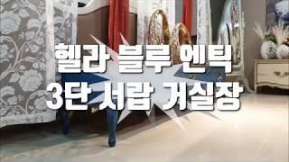 헬라 블루 엔틱 3단 거실장