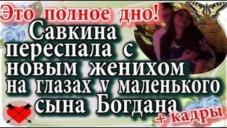 Дом 2 новости 7 декабря (эфир 13.12.19) Савкина переспала с новым женихом на глазах у сына