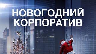 «Новогодний корпоратив» — фильм в СИНЕМА ПАРК