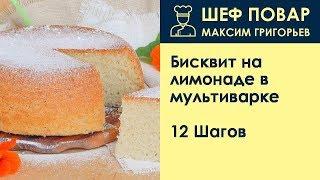 Бисквит на лимонаде в мультиварке . Рецепт от шеф повара Максима Григорьева