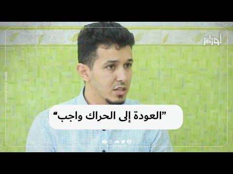 الناشط السياسي إسلام #بن_عطية يرى بضرورة العودة إلى #الحراك في حديثه لـ #أوراس