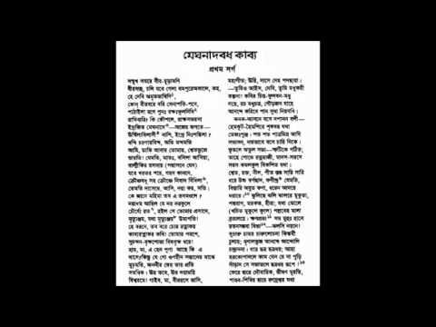 Meghnad badh kabya by Sroat Ahmed- মেঘনাদ বধ কাব্য