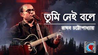 Tumi Nei Bole    Raghab Chatterjee     Live In Concert    Kolkata