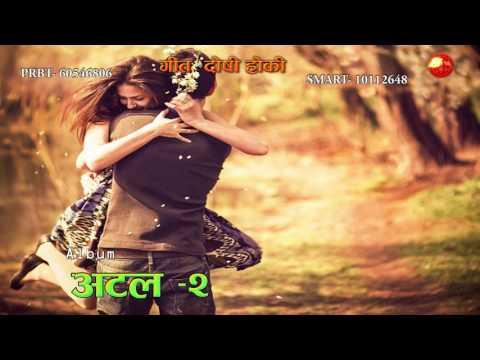 Doshi Ho Ki दोषी हो कि  by Nikhita Thapa & Swaroop Raj Acharya