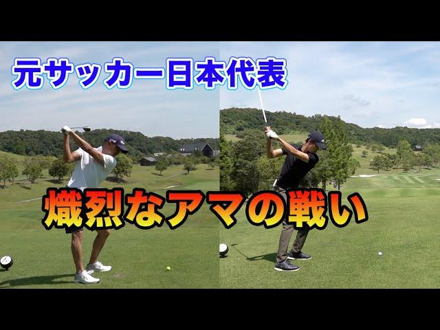 ゴルフ上手いイケメン元サッカー日本代表と熾烈なアマの戦い! 元サッカー日本代表と対決!【鈴木啓太】Part3