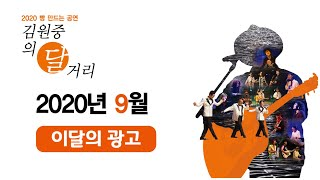 2020년 빵 만드는 공연 김원중의 달거리 9월 광고