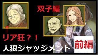 前編【人狼J】リア狂バニラ登場?!ローラはゲイルと双子ですわw