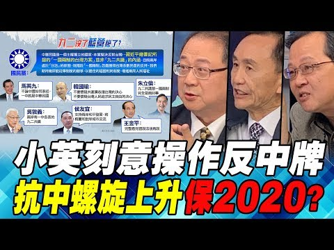 小英刻意操作反中牌 抗中螺旋上升保2020?|寰宇全視界20190105