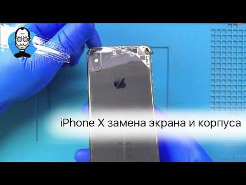 Замена корпуса и экрана iPhone X