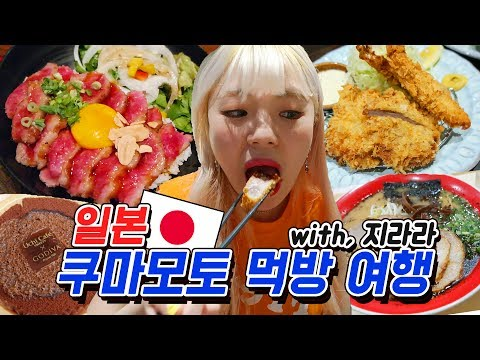 Kumamoto Japan Mukbang Trip! Steak Rice, Ramen, Convenience Store+etc!