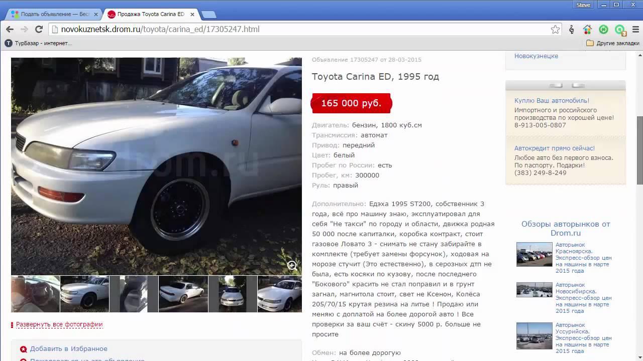 Продать автомобиль - доска объявлений газета сила никополь читать онлайн объявления работа