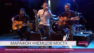 """Океан Ельзи - Надежда (марафон т/к Дождь """"Немцов мост"""", 07.04.2015)"""