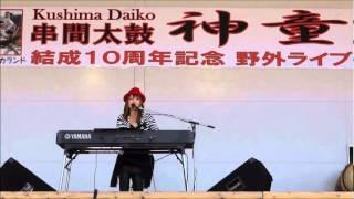 志布志湾大黒イルカランド特設ステージで 串間太鼓「神童」10周年記念コ...