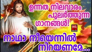 Nadhaneyennil # Christian Devotional Songs Malayalam 2019 # Hits Of Joji Johns