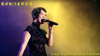 小龍女龍婷你在我心中2018演唱會: 夜來香 + 介紹樂隊