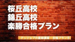 【石川県の夏期講習】⑤桜丘高校、錦丘高校は高倍率ですが、やることやったら大丈夫。やらないとおっかなびっくり。金沢・津幡の受験生必見!