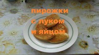 Готовим вкусные пирожки с луком и яйцом