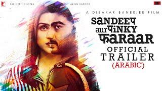 Arabic: Sandeep Aur Pinky Faraar عربى Trailer | Arjun, Parineeti | Dibakar Banerjee | 18 March