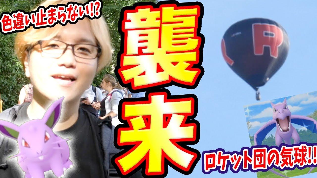 ポケモン go ロケット 団 イベント
