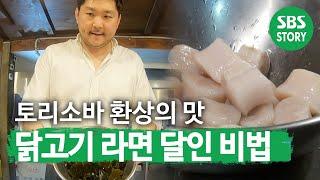 토리소바(닭고기 라면) 달인의 맛에 비법은? ㅣ생활의 …