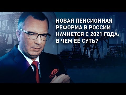 Новая пенсионная реформа в России начнется с 2021 года: в чем её суть?