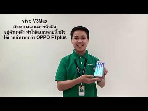 Download VDO compare OPPO F1plus VS VIVO V3max