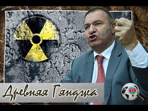 В Армении мечтают о создании грязной бомбы. Древняя Гянджа