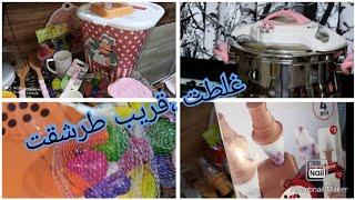 مشترياتي: غير seb اللي منشريهاش؟ /أكسسوارات و اواني من  ثلاث محلات/غلطت وقريب خلصتها غالية /تدابير 👍