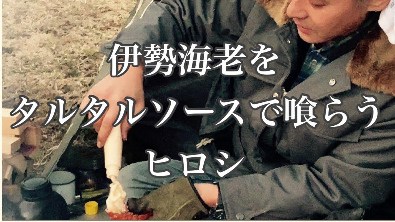 【ヒロシ】伊勢海老をタルタルソースで喰らう【ヒロシ飯】