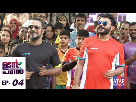 Udan Panam l Ep 04 - They are coming with a football...! l Mazhavil Manorama