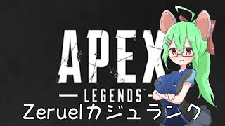 【Apex/PC】Zeruelでカジュとランク【VTuber】
