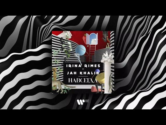 Irina Rimes x Jah Khalib - Навсегда | Премьера трека