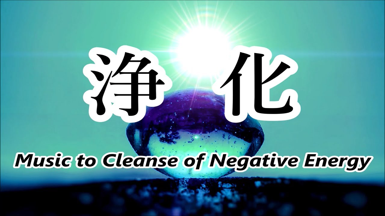【15分 浄化】心と体・家に溜まった汚れや邪気を洗い流し 幸運を呼び込む音楽, 浄化ヒーリング音楽 癒しの音楽 417Hz| Music to Cleanse of Negative Energy
