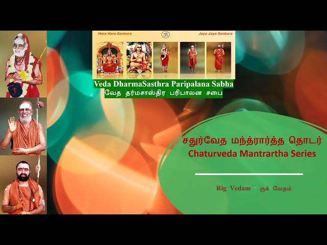 சதுர்வேத மந்த்ரார்த்த தொடர் - ருக் வேதம் 5 - பிரம்மஸ்ரீ  S. ராமகிருஷ்ண கனபாடிகள்   CMSRV5