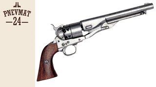 Макет револьвер Кольт, сталь (США, 1860 г., Гражданская война) DE-1007-G