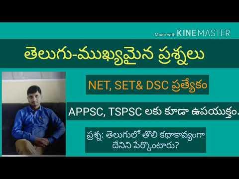DSC/NET/SET||Telugu-Important Questions||S. Suman