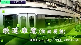 【鉄道 前面展望】湘南モノレール 湘南江の島行 大船~湘南江の島《4K》Shonan monorail oofuna~enoshima Front view